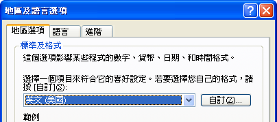 Calme 2010 - 日期格式(Windows XP)