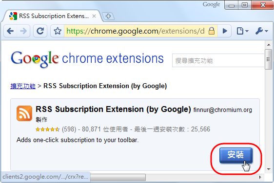 Chrome RSS Subscription Extension - 安裝