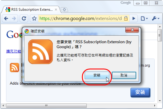 Chrome RSS Subscription Extension - 確認安裝