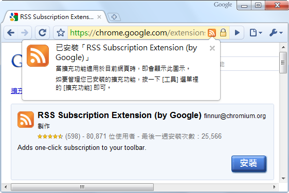 Chrome RSS Subscription Extension - 完成安裝
