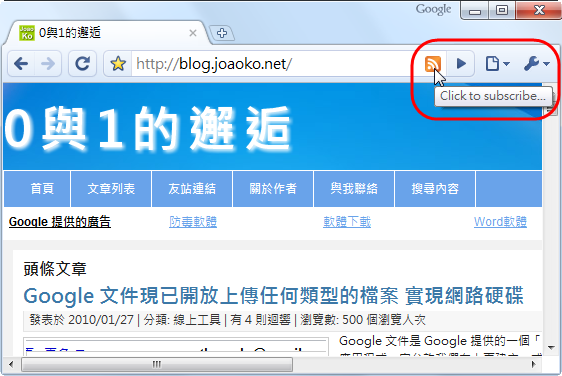 Chrome RSS Subscription Extension - 按下 RSS 小圖示