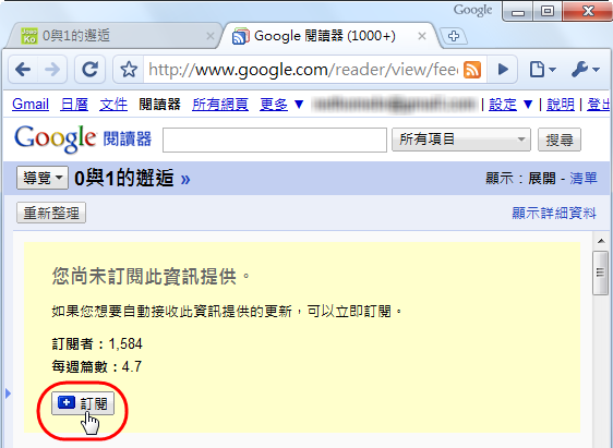 Chrome RSS Subscription Extension - 在 Google Reader 訂閱