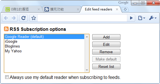 Chrome RSS Subscription Extension - 編輯 RSS 閱讀器清單