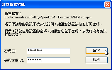 Efficient Password Manager - 設置程式主密碼