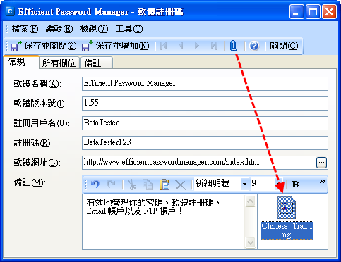 Efficient Password Manager - 管理軟體註冊碼