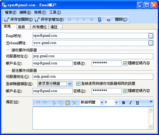 Efficient Password Manager - 管理 Email 帳戶