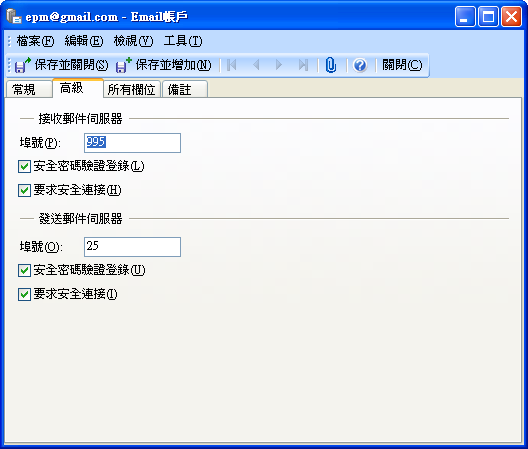 Efficient Password Manager - Email 帳戶進階資料