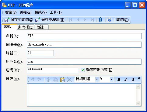 Efficient Password Manager - 管理 FTP 帳號