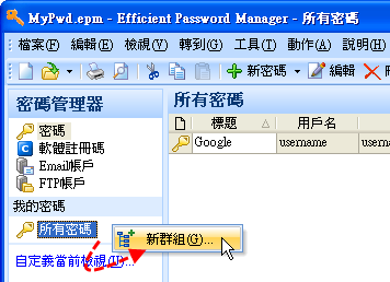 Efficient Password Manager - 建立新群組