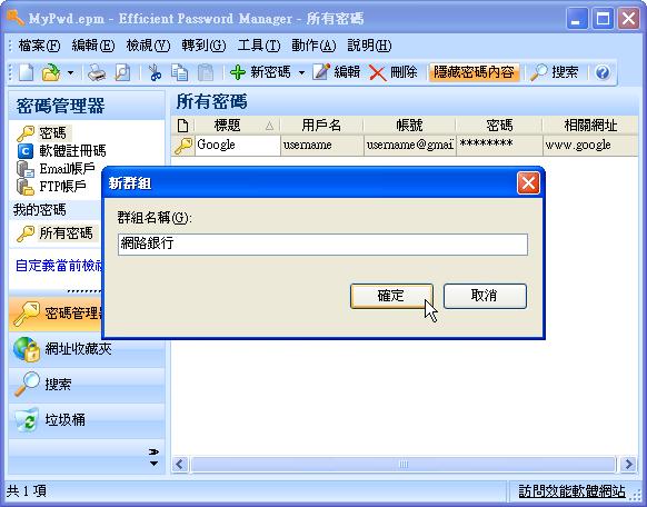 Efficient Password Manager - 輸入群組名稱