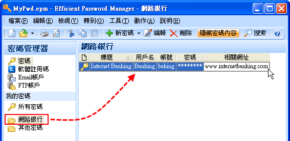 Efficient Password Manager - 群組