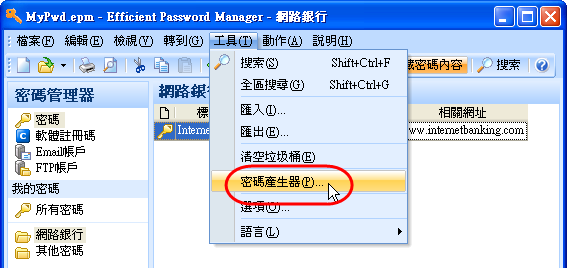 Efficient Password Manager - 密碼產生器