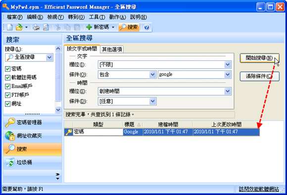 Efficient Password Manager - 搜尋帳密資料