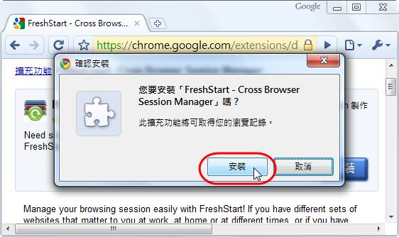 FreshStart - 確認安裝