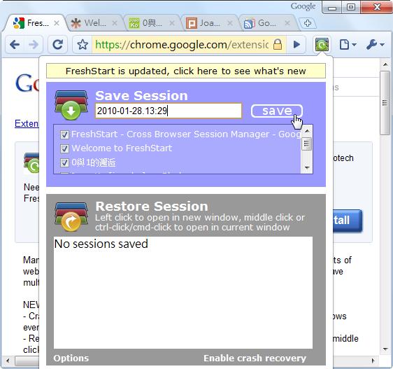 FreshStart - 儲存瀏覽狀態