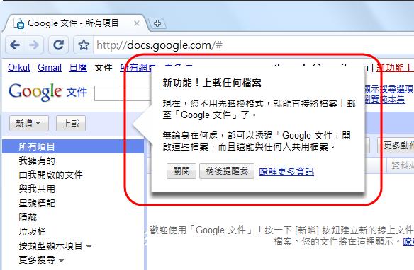 Google 文件 - 新功能通知訊息
