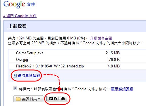 Google 文件 - 選取要上傳的檔案