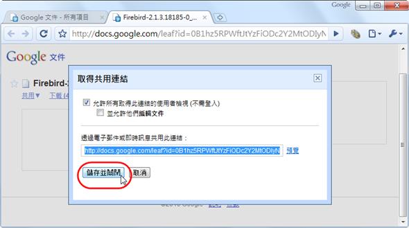 Google 文件 - 取得共用連結