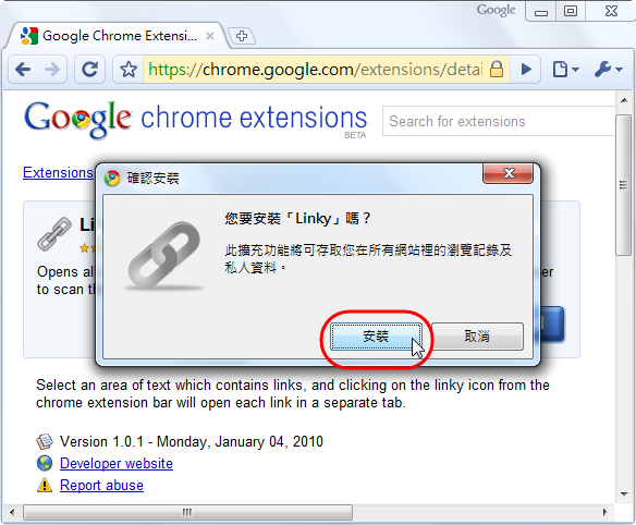 [Chrome] Linky - 確認安裝