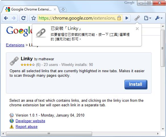 [Chrome] Linky - 安裝完成