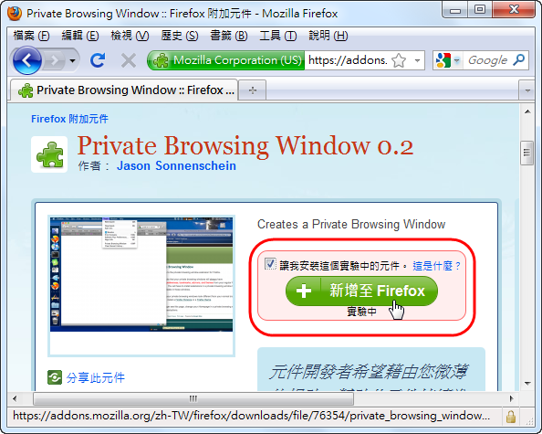 Private Browsing Window - 安裝