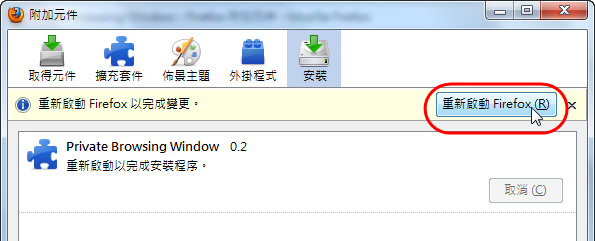 Private Browsing Window - 重新啟動