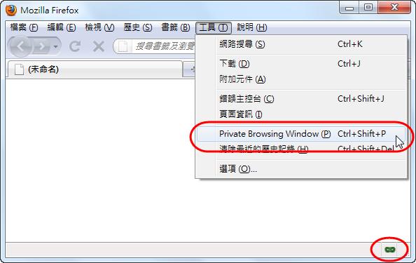Private Browsing Window - 開啟私密瀏覽視窗