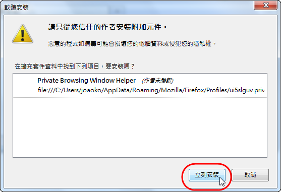 Private Browsing Window - 安裝 Private Browsing Window Helper