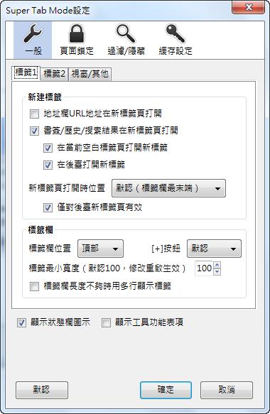 Super Tab Mode - 一般設定(標籤1)
