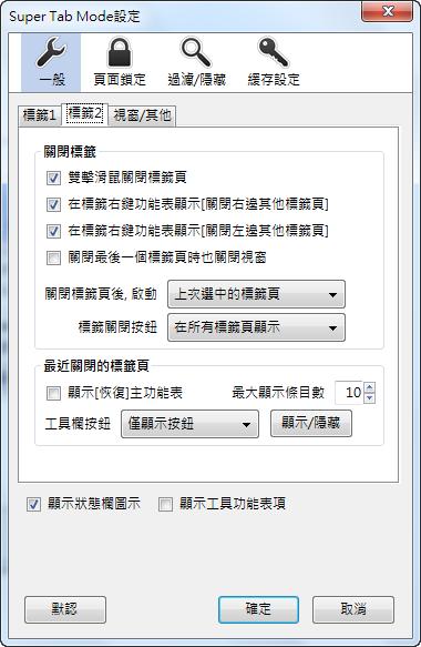 Super Tab Mode - 一般設定(標籤2)