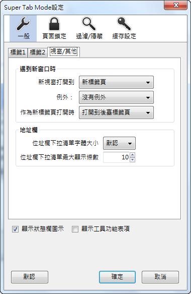 Super Tab Mode - 一般設定(視窗/其他)