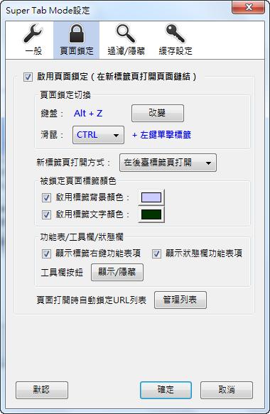 Super Tab Mode - 頁面鎖定
