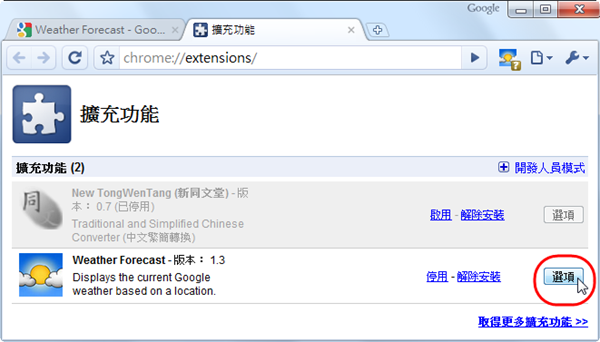 WeatherForecast.04