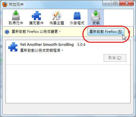 Yet Another Smooth Scrolling - 重新啟動