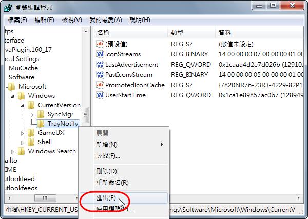 清除 Windows 7 通知區域無效的舊圖示 - 擷圖3