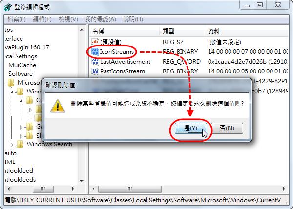 清除 Windows 7 通知區域無效的舊圖示 - 擷圖4