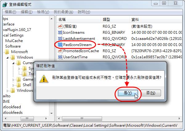 清除 Windows 7 通知區域無效的舊圖示 - 擷圖5