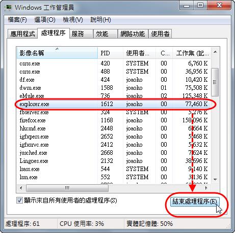 清除 Windows 7 通知區域無效的舊圖示 - 擷圖6
