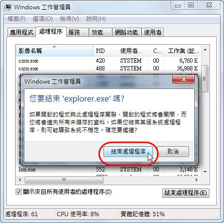 清除 Windows 7 通知區域無效的舊圖示 - 擷圖7