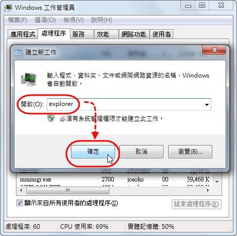 清除 Windows 7 通知區域無效的舊圖示 - 擷圖9