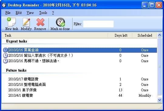 Desktop Reminder - 主界面擷圖