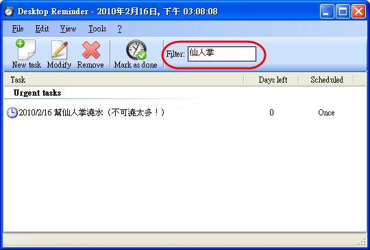 Desktop Reminder - 過濾工作