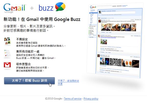 Google Buzz - 新功能通知頁面