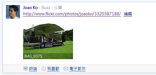 Google Buzz - 分享照片