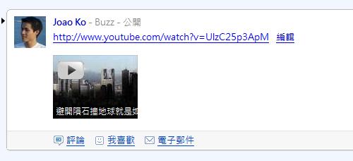 Google Buzz - 分享影片