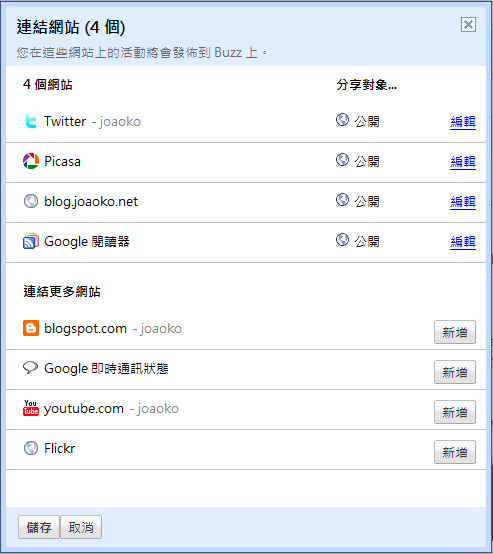 Google Buzz - 連結網站到 Google Buzz