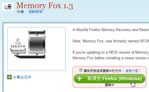 Memory Fox - 安裝