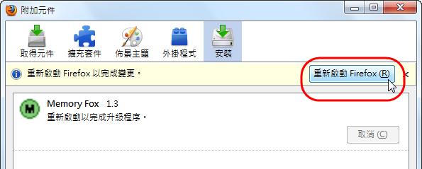 Memory Fox - 重新啟動 Firefox