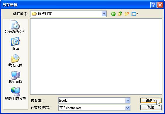 PDFBinder - 輸入檔案名稱