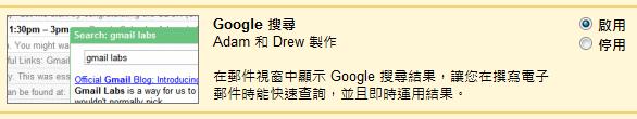 PasteGoogleSearchInGmail.02
